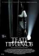 Смотреть фильм Театр призраков онлайн на Кинопод бесплатно