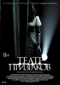 Смотреть Театр призраков онлайн на Кинопод бесплатно
