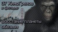 Смотреть обзор 37 КиноГрехов в фильме Восстание планеты обезьян | KinoDro онлайн на Кинопод