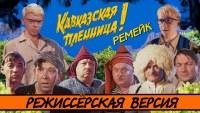 Смотреть обзор [BadComedian] - Кавказская Пленница 2 (МЕРЗКИЙ РЕМЕЙК) онлайн на Кинопод