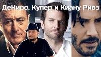 Смотреть обзор [ОВПН] ДеНиро, Купер и Киану Ривз онлайн на Кинопод