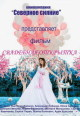 Смотреть фильм Свадебная открытка онлайн на Кинопод бесплатно