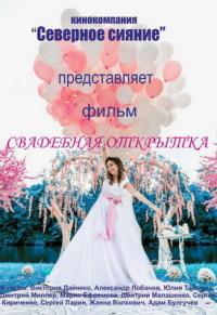 Смотреть Свадебная открытка онлайн на Кинопод бесплатно