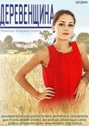 Смотреть фильм Деревенщина онлайн на Кинопод бесплатно