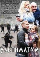 Смотреть фильм Ультиматум онлайн на Кинопод бесплатно