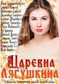 Смотреть Царевна Лягушкина онлайн на Кинопод бесплатно