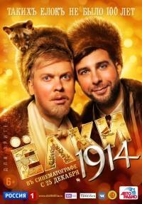 Смотреть Ёлки 1914 онлайн на Кинопод бесплатно