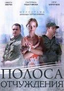 Смотреть фильм Полоса отчуждения онлайн на Кинопод бесплатно