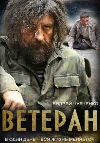 Смотреть Ветеран онлайн на Кинопод бесплатно
