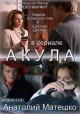 Смотреть фильм Акула онлайн на Кинопод бесплатно