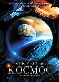 Смотреть Открытый космос онлайн на Кинопод бесплатно