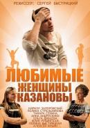 Смотреть фильм Любимые женщины Казановы онлайн на Кинопод бесплатно