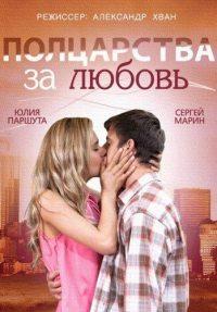 Смотреть Полцарства за любовь онлайн на Кинопод бесплатно