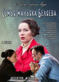 Смотреть Семья маньяка Беляева онлайн на Кинопод бесплатно