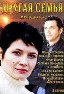 Смотреть фильм Другая семья онлайн на Кинопод бесплатно