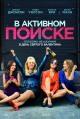 Смотреть фильм В активном поиске онлайн на Кинопод бесплатно