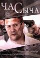 Смотреть фильм Час Сыча онлайн на Кинопод бесплатно