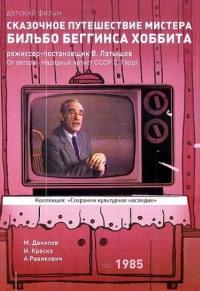 Смотреть Сказочное путешествие мистера Бильбо Беггинса Хоббита онлайн на Кинопод бесплатно