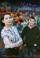 Смотреть фильм И в горе, и в радости онлайн на Кинопод бесплатно