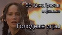 Смотреть обзор 55 КиноГрехов в фильме Голодные игры | KinoDro онлайн на Кинопод