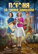 Смотреть фильм Погоня за тремя зайцами онлайн на Кинопод бесплатно