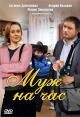 Смотреть фильм Муж на час онлайн на Кинопод бесплатно