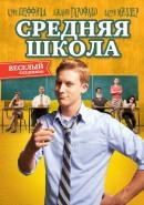Смотреть фильм Средняя школа онлайн на Кинопод бесплатно