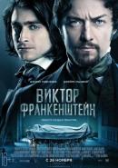 Смотреть фильм Виктор Франкенштейн онлайн на Кинопод бесплатно