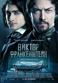 Смотреть Виктор Франкенштейн онлайн на Кинопод бесплатно