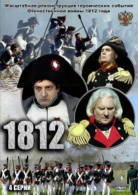 Смотреть 1812 онлайн на Кинопод бесплатно
