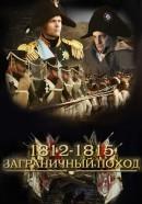 Смотреть фильм 1812-1815. Заграничный поход онлайн на Кинопод бесплатно