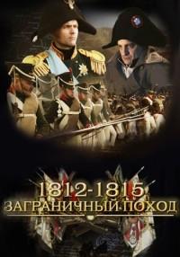 Смотреть 1812-1815. Заграничный поход онлайн на Кинопод бесплатно
