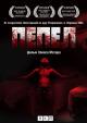 Смотреть фильм Пепел онлайн на Кинопод бесплатно