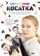 Смотреть фильм Косатка онлайн на Кинопод бесплатно