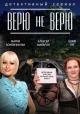 Смотреть фильм Верю не верю онлайн на Кинопод бесплатно
