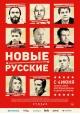 Смотреть фильм Новые русские онлайн на Кинопод бесплатно