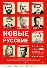 Смотреть Новые русские онлайн на Кинопод бесплатно