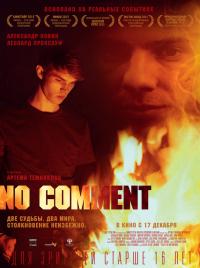 Смотреть No comment онлайн на Кинопод бесплатно