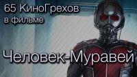 Смотреть обзор 65 КиноГрехов в фильме Человек-Муравей | KinoDro онлайн на Кинопод