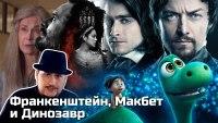 Смотреть обзор [ОВПН] Франкенштейн, Макбет и Хороший Динозавр онлайн на Кинопод