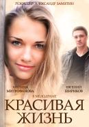 Смотреть фильм Красивая жизнь онлайн на Кинопод бесплатно