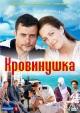 Смотреть фильм Кровинушка онлайн на Кинопод бесплатно