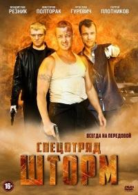 Смотреть Спецотряд «Шторм» онлайн на Кинопод бесплатно