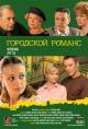 Смотреть фильм Городской романс онлайн на Кинопод бесплатно