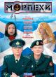Смотреть фильм Морпехи онлайн на Кинопод бесплатно