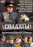 Смотреть фильм Солдаты онлайн на Кинопод бесплатно
