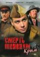 Смотреть фильм Смерть шпионам: Крым онлайн на Кинопод бесплатно