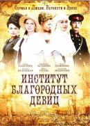 Смотреть фильм Институт благородных девиц онлайн на Кинопод бесплатно
