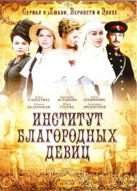 Смотреть Институт благородных девиц онлайн на Кинопод бесплатно