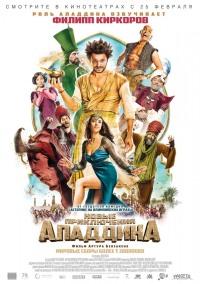 Смотреть Новые приключения Аладдина онлайн на Кинопод бесплатно